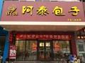 北京餐饮加盟 阿泰包子怎么加盟