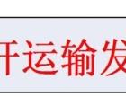 远成快运桂林分公司-临桂区-象山区-秀峰区-七星区