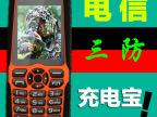 锋达通C18军工三防户外路虎手机电信版老人手机大字体直板老年机
