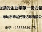 潍坊代办道路运输许可证,个体工商户办理,会计代理