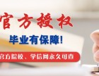杭州西湖区提升学历 中专 大专/专科 本科
