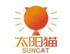 太阳猫智能家居加盟