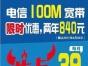 电信100M光纤一天一元