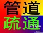 天津河西梅江通下水道