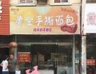 沛县香港街手撕黄金面包店转让【优选商铺网】