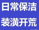 南京建邺区奥体江东南路保洁公司 新装修保洁 出租房保洁