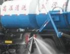 专业高压清洗管道 抽化粪池 疏通各种管道