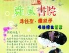 舜风书院2016年少儿书法招生简章
