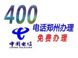 郑州电话厂家-郑州400电话申请