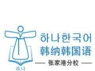 针对高中生中专生留学韩国专业韩语培训周末班出国留学
