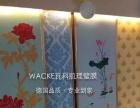 wacke瓦科加盟 油漆涂料 投资金额 1-5万元
