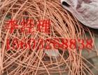 满城废铜电缆回收紫铜
