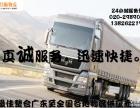 清远源潭物流/货运公司/运输公司/清远货运物流网 昌顺物流
