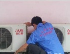 衡阳空调安装、维修、加氟/格力/美的/科龙/志高