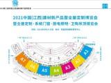 2021江西建材新产品博览会