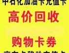 郑州回收大商购物卡,郑州回收购物卡 郑州丹尼斯购物卡回收