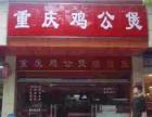 加盟选择重庆鸡公煲,无疑是一道财富契机!