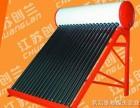 欢迎进入 )郑州四季沐歌太阳能网站各点售后服务 咨询电话