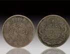 凉山古钱币鉴定哪里可以鉴定古钱币的真假