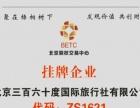 AAA出境社包部门1.5万包桌8千分站2400元起