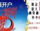 漳浦有没有炒股佣金低于万1.5的证券公司