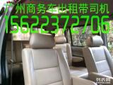 广州租车 商务车 带司机