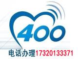 河南华之悦的400电话多少钱_新乡如何申请400电话