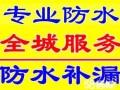 衢州专业防水,楼顶防水,防水堵漏,卫生间不拆砖防水