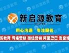龙岗坂田电子商务培训周末班 淘宝推广培训学校