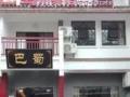 巴蜀川菜馆(可租可转)