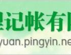 济南舜鑫源代理记帐有限公司 税务代理工商注册