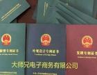 东明商标注册专利申请公司