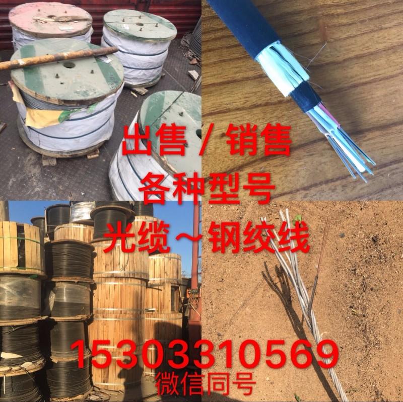 衡水有回收光缆的吗衡水光缆回收价格是多少