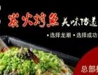 【龙潮烤鱼加盟】海鲜大咖/鱼火锅 翻台高效
