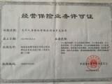 湘乡太平人寿 湘乡保险 保险