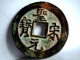 西安市圣宋元宝的价格怎么体现
