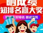 2017国考晒成绩知赢大奖
