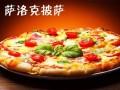 北京萨洛克披萨加盟