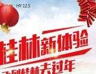 桂林新体验6日游