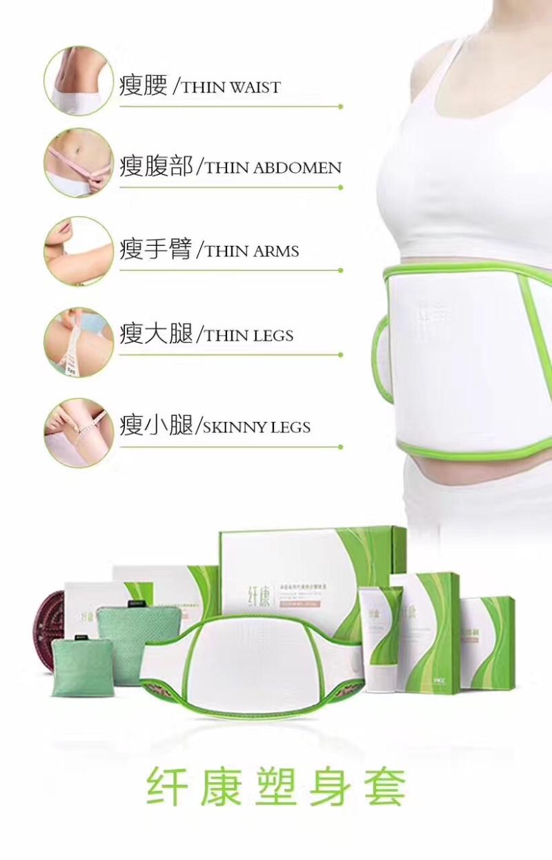 纤康塑身套装减肥有没有效果?瘦多少斤?