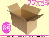 纸箱 淘宝快递纸箱子 三层特硬8号标准箱 空白牛皮纸箱 8号纸箱