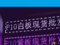 专业制作LED显示屏 全市较低价 厂家直销质量保证