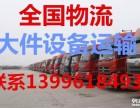 重庆至全国返空车货运物流13996184937