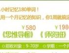 扬州英语单词速记培训