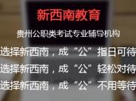 2018年贵州遵义省考公务员笔试培训