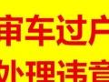 办理潍坊市汽车过户,落户,提档,保险,年审,环保等
