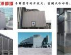 上海巴普冷却塔有限公司-闭式冷却塔