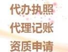 广州代理记账公司变更资质审批服务找辉祺企业