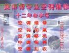 江宁黄师傅空调移机加氟/太阳能洗衣机/冰箱微波炉灶具水电维修