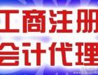 江汉区国家局市局查名兼职会计做账公司变更转让注销代理记账审计